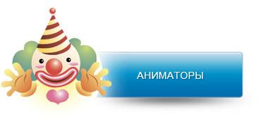 animatory