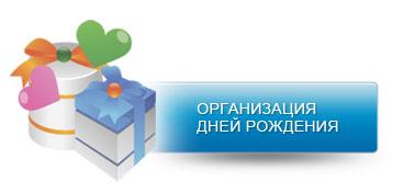 org_dny_rojdenia